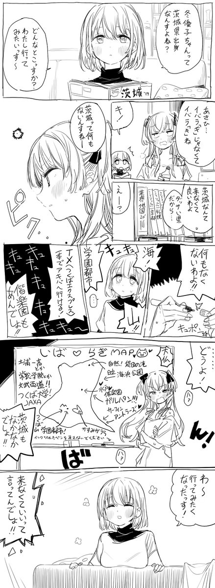 黛冬優子さんが地元を紹介する漫画です