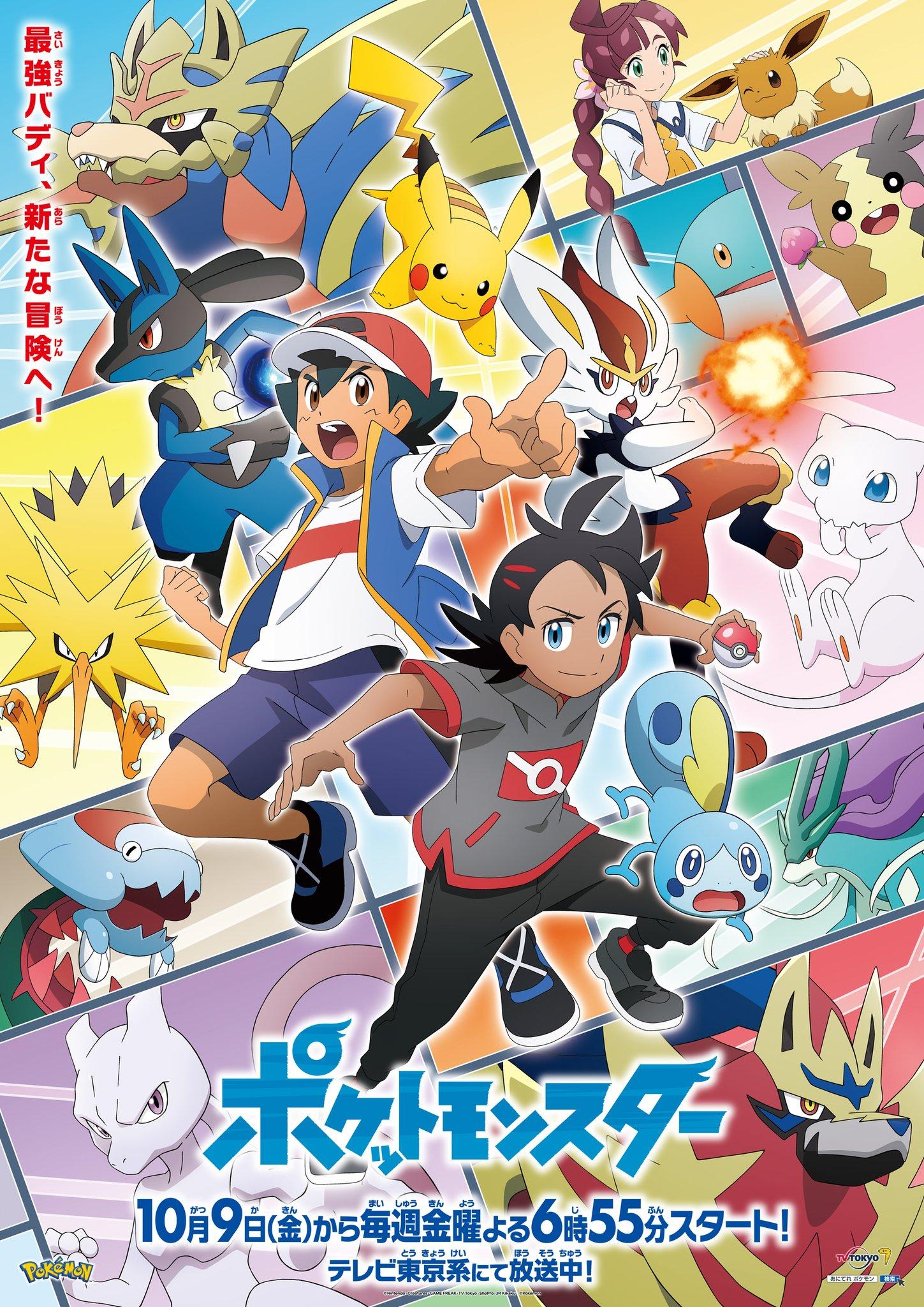Nuevo Horario Anime Pokémon Viajes