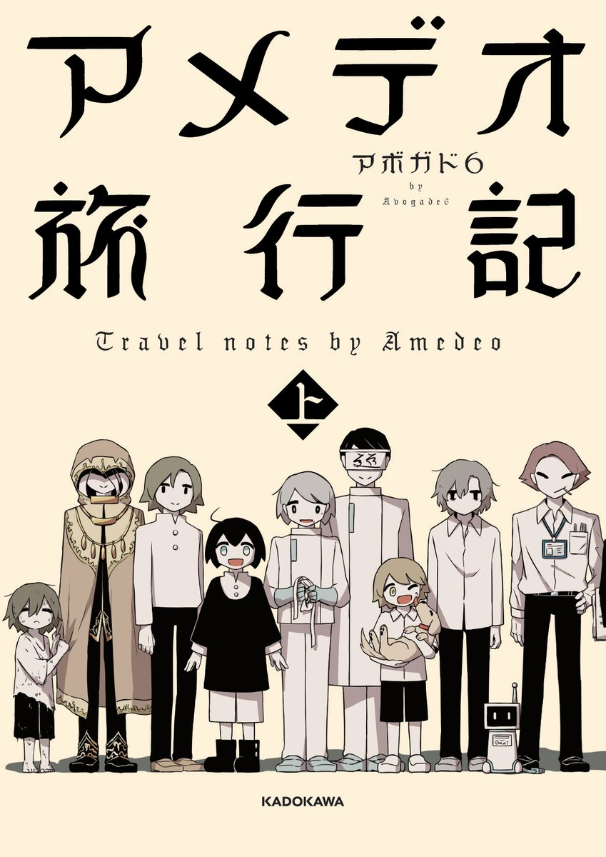 漫画「アメデオ旅行記 上」を出させていただきます。2020年11月2日にKADOKAWAより出版予定です。上下巻で完結する漫画作品集です。下巻は2021年春に発売予定です。何卒よろしくお願いいたします。