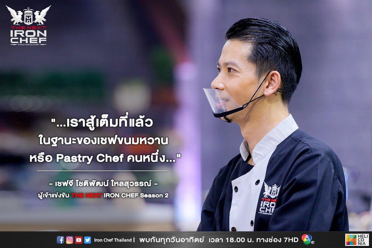 """""""...เราสู้เต็มที่แล้วในฐานะของเชฟขนมหวานหรือ Pastry Chef คนหนึ่ง…""""  - เชฟจี โชติพัฒน์ ใหลสุวรรณ์ - ผู้เข้าแข่งขัน The Next Iron Chef Season 2 . #TheNextIronChef #TheNextIronChefSeason2 #IronChefThailand #เชฟกระทะเหล็กประเทศไทย #ศึกค้นหาเชฟกระทะเหล็ก https://t.co/mKZBS0upl4"""