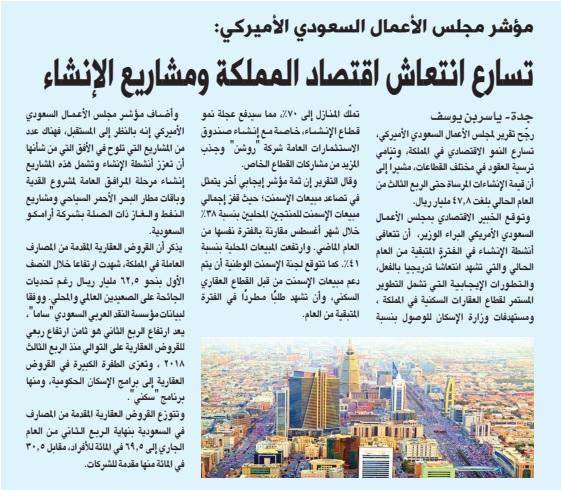 #الاقتصاد   مؤشر #مجلس_الاعمال_السعودي_الاميركي : تسارع انتعاش اقتصاد #المملكة ومشاريع الإنشاء  https://t.co/d4sos6ZL09  #صحيفة_البلاد  @SaudiHousing https://t.co/w4TtlnN5pM