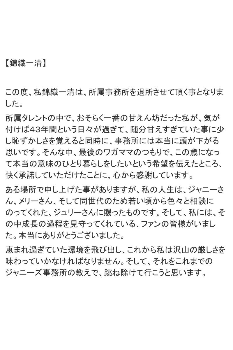 【コメント全文】少年隊の錦織一清、植草克秀が退所へ 東山「2人は最高の戦友」
