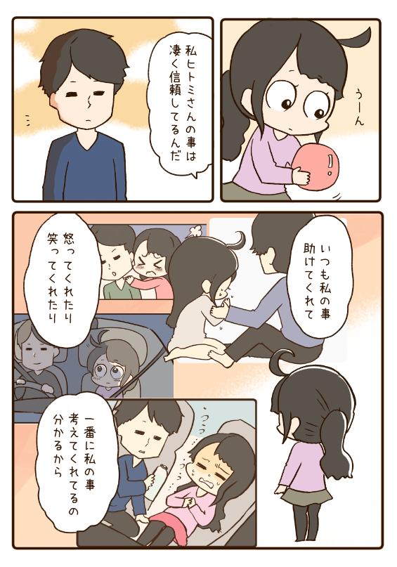 信頼してくれる子2/2