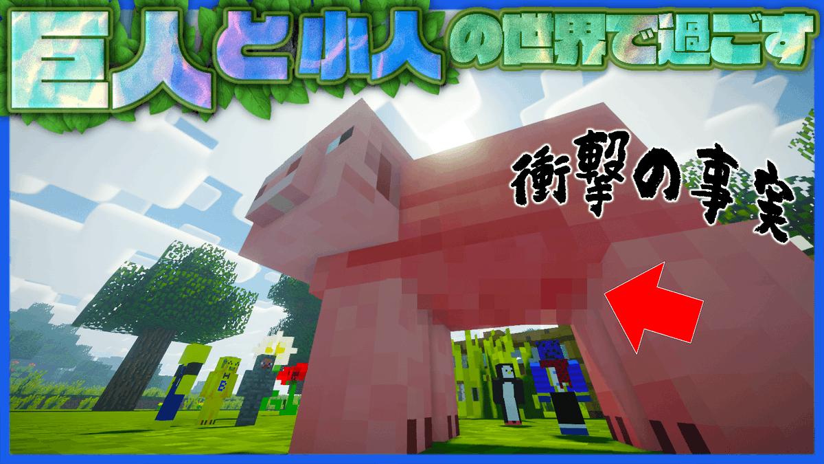 動画投稿ーー。巨人と小人クラフトpart3~(更新早くて偉いねぇ)マイクラ始めて結構経つけどこれはガチで知らんかった【マインクラフト】巨人と小人の世界で過ごす #3 ~小人だから分かる豚の真実~【巨人と小人クラフト】  @YouTubeより