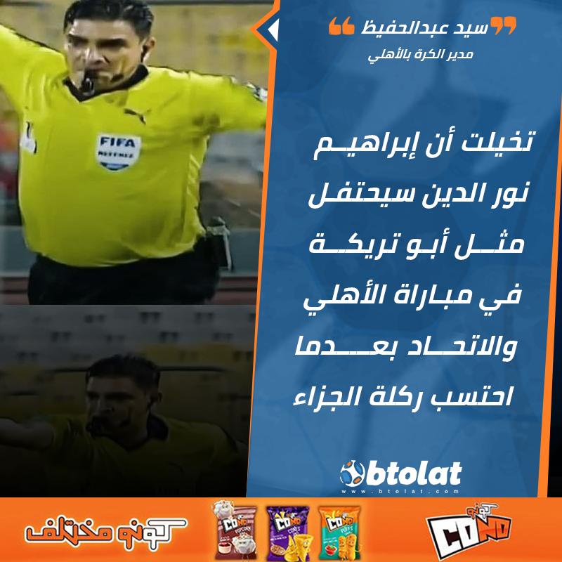 سيد عبد الحفيظ: تخيلت أن إبراهيم نور الدين سيحتفل مثل أبو تريكة في مباراة الأهلي والاتحاد https://t.co/CuYSQWzE35