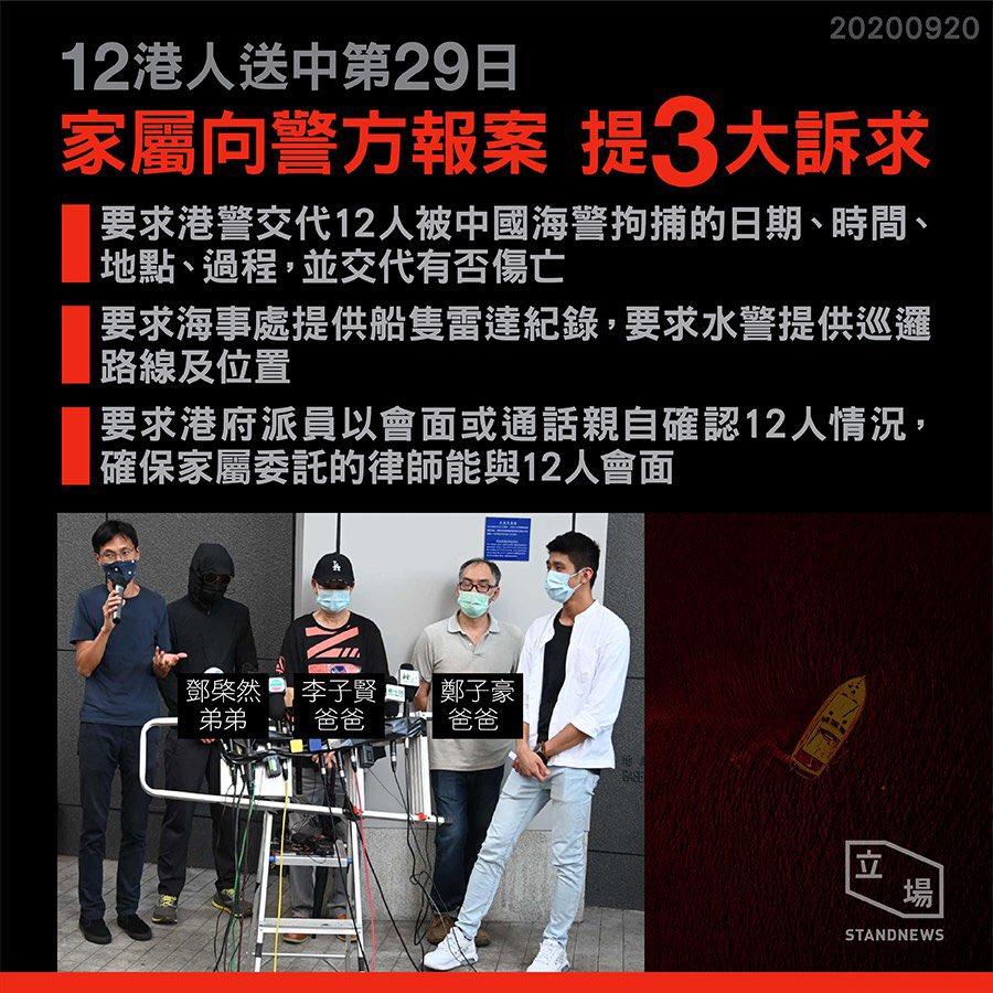 12 港人被中國拘留至今已 29 日,今日有家屬到灣仔警察總部報案,要求查明真相。他們向政府提出 3 大訴求,包括交代 12 人被中國海警拘捕的詳情及傷亡,以及要求港政派員確認 12 人情況,並確保家屬委託的律師能與 12 人會面。 直播:https://t.co/2QaNESUYw1 Source: 立場新聞 https://t.co/r6Lubkb0qi
