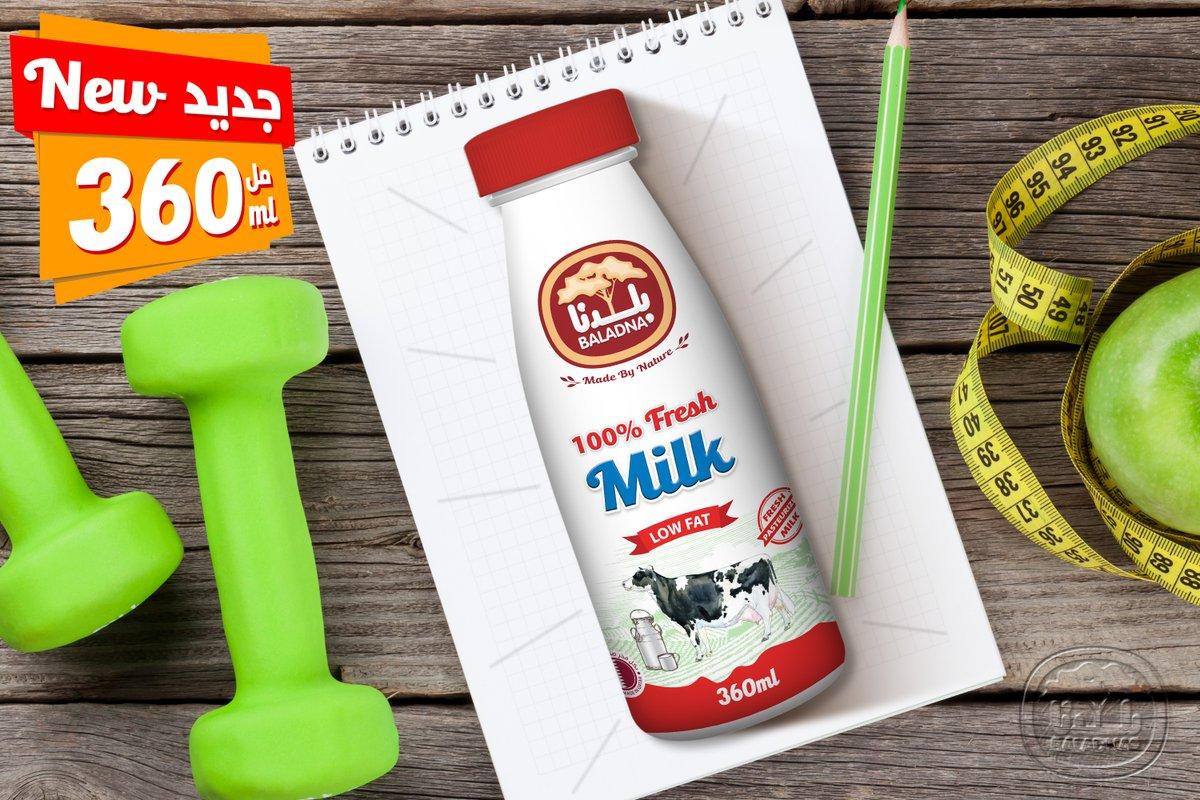 حجم جديد من حليب بلدنا قليل الدسم، الآن في عبوة ٣٦٠ مل Baladna's Fresh Low Fat Milk, available now in 360ml size. #Baladna #Qatar #milk #low_Fat #Healthy #Food #بلدنا #صحي #قطر #حليب #قليل_الدسم https://t.co/fHQKSDjeCc