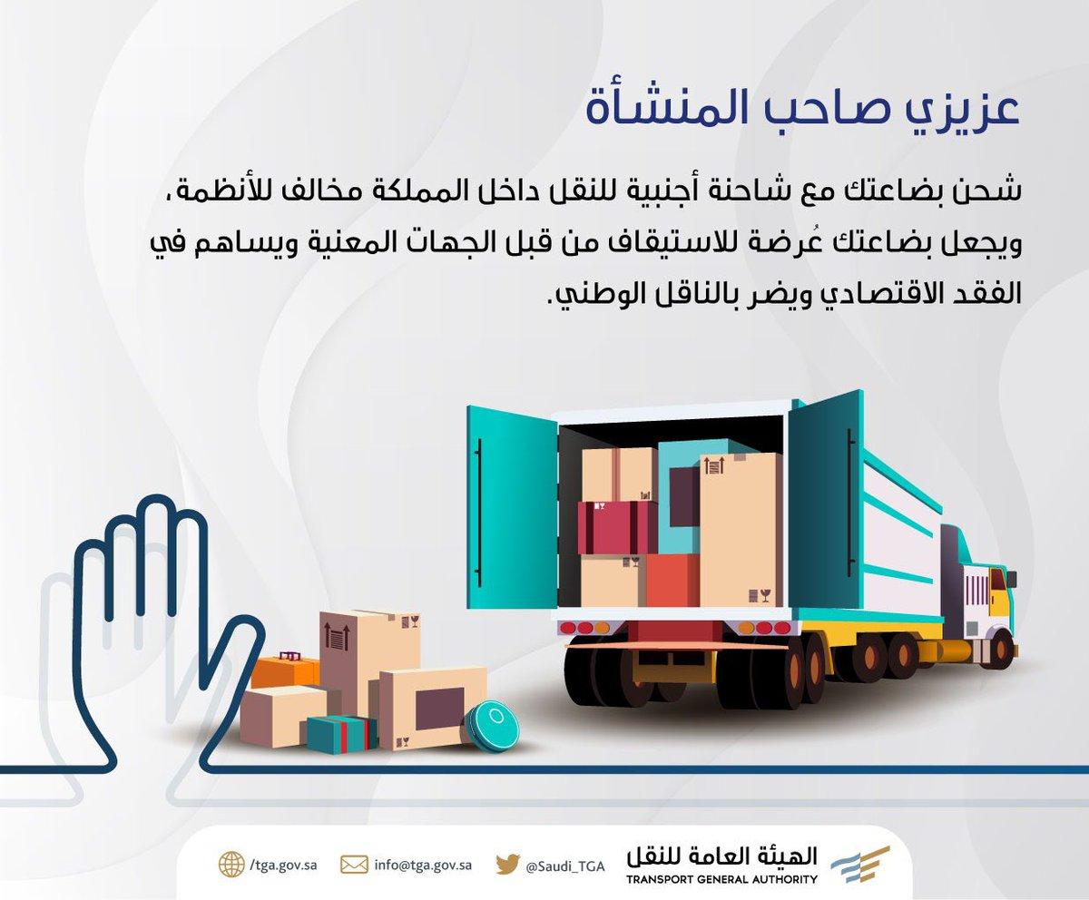 التعامل مع الناقل المحلي والنظامي يعزز من دور الجهود المبذولة للقضاء على المخالفات للشاحنات الأجنبية. https://t.co/YFx6SetmG2