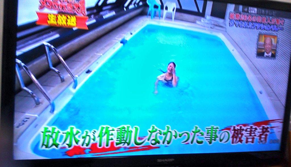 例 の プール