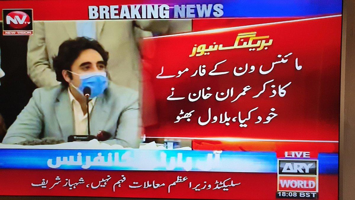ہم پچھلا الیکشن نہیں مانتے- لیکن اگر عمران خان کی جگہ تحریک انصاف سے کوئی دوسرا وزیراعظم آجائے تو ہم قبول کر لیں گے- :) یعنی کوئی دوسرا بندہ اسی الیکشن کی وجہ جیت کر آیا ہے، اس کو قبول کرلو گے؟ یہ واقعی ساری قوم کو بیوقوف سمجھتے ہیں یا یہ خود ہیں؟ #آل_کرپٹ_پارٹیز_کانفرنس https://t.co/Y7lG1ttfDE