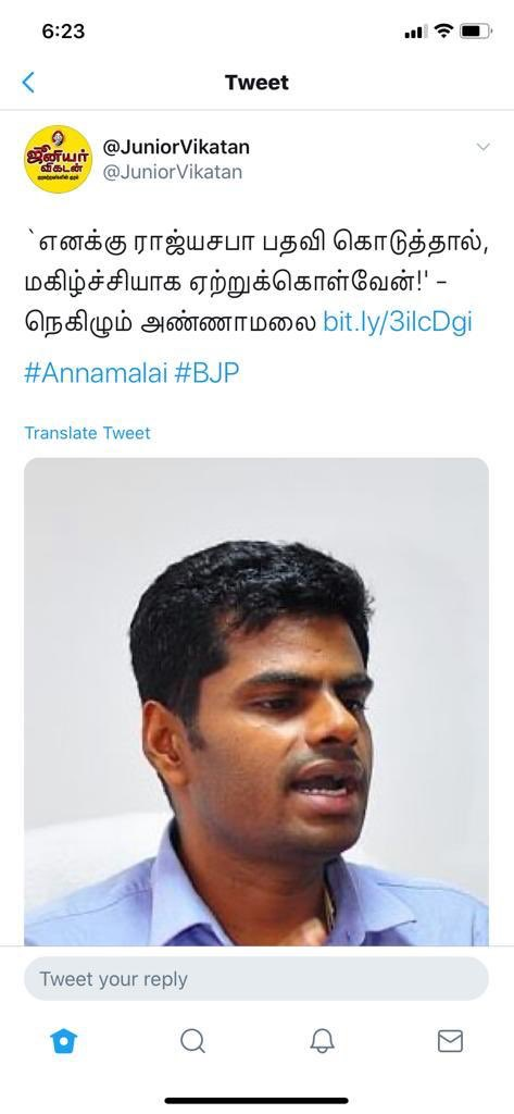 .@JuniorVikatan Nobody is here for any post. This is a mission for a noble cause.  Challenge you to produce the recorded video of that sort. If not, defamation notice will follow. https://t.co/5XeaCg6QBK