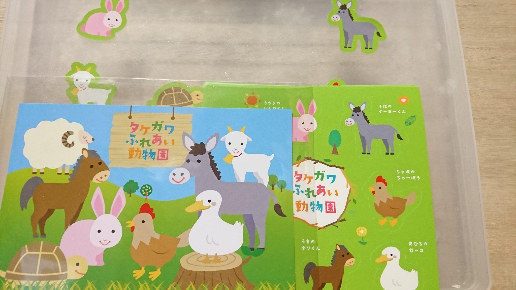 動物園 タケガワ ふれあい