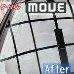 Image for the Tweet beginning: フロントガラスの飛び石傷をリペアで修復✨レジン(特殊樹脂)を圧入するから見た目スッキリで車検もばっちり👍  #フロントガラス #ガラスリペア #フロントガラスに飛び石 #飛び石 #飛び石修理