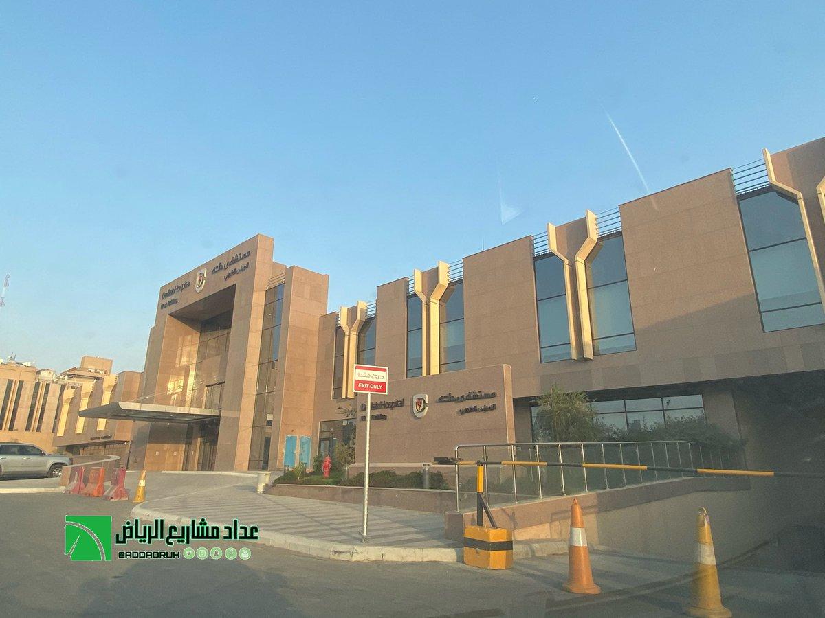 مستشفى دلة للنساء والولادة في الرياض موقع حماية الغذاء الإخباري