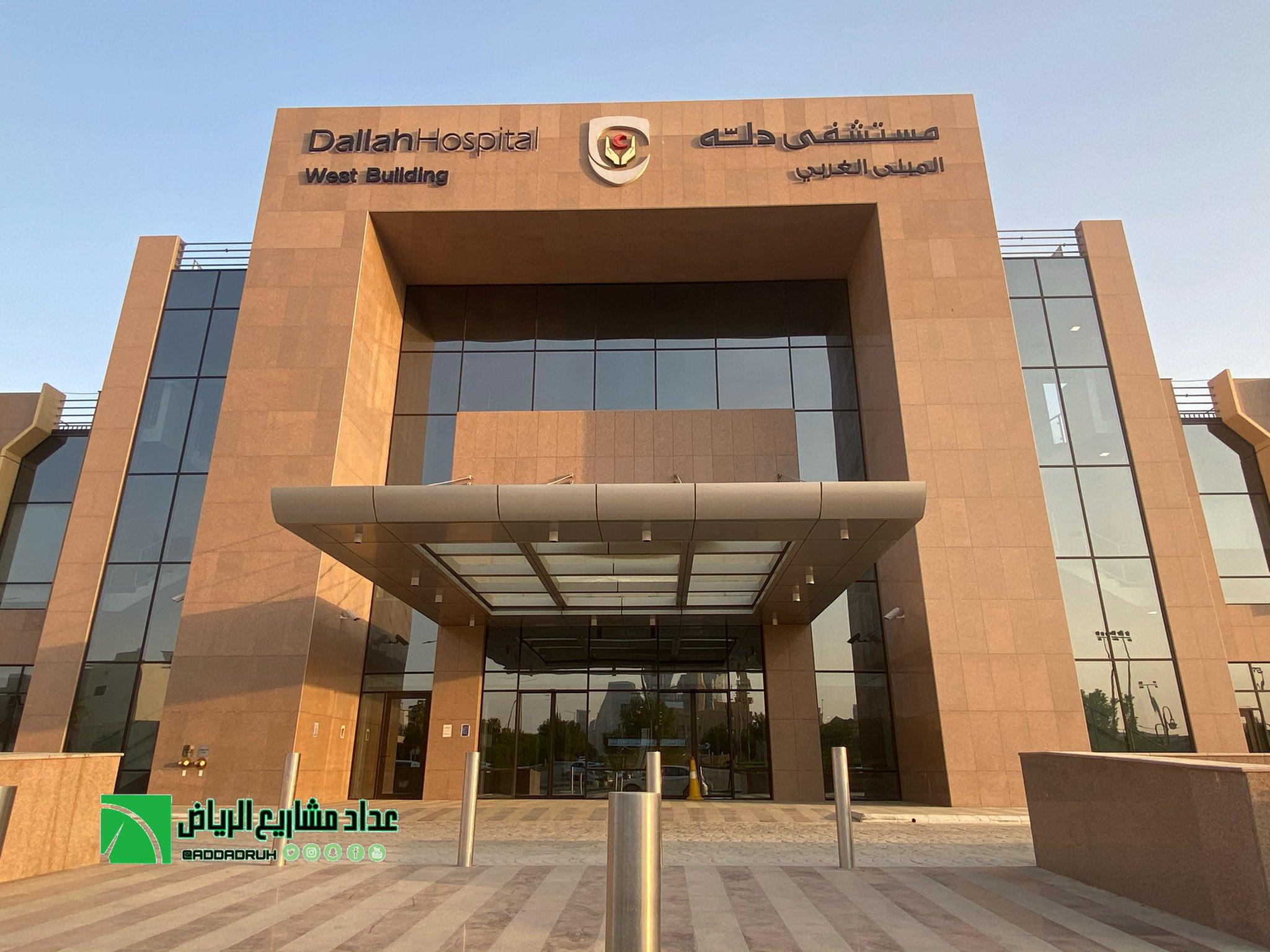 عداد مشاريع الرياض Tren Twitter قريبا افتتاح المبنى الغربي لمستشفى دله النخيل والمكون من 155 غرفة خاصة و65 عيادة حيث لم يتبقى الا صدور الموافقة الرسمية من الشؤون الصحية Https T Co 56svfuyzet