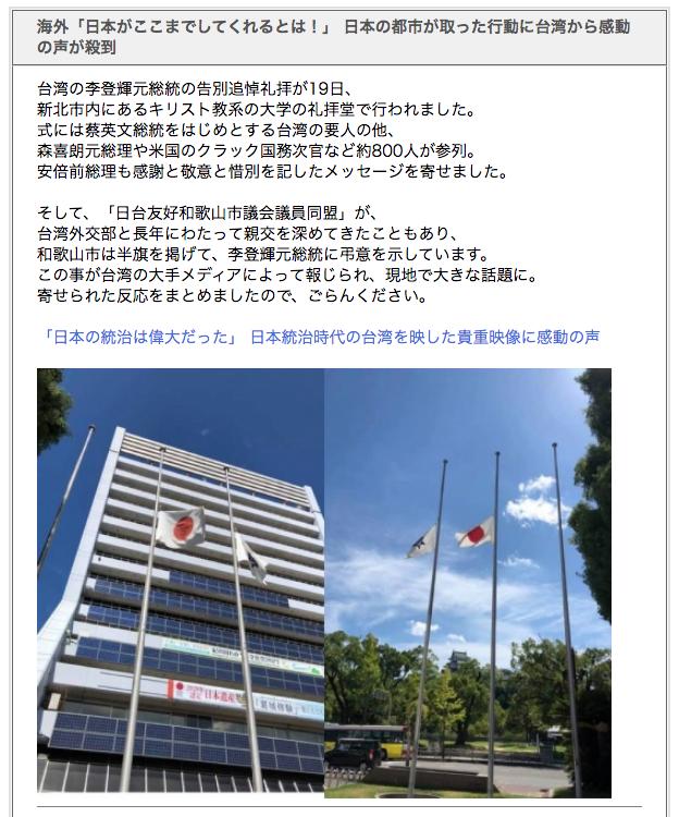 【大手マスコミが報道しない台湾の反応】 https://t.co/Fzl5gJmFY5  海外「日本がここまでしてくれるとは!」 日本の都市が取った行動に台湾から感動の声が殺到 https://t.co/LrQSnuOCoj
