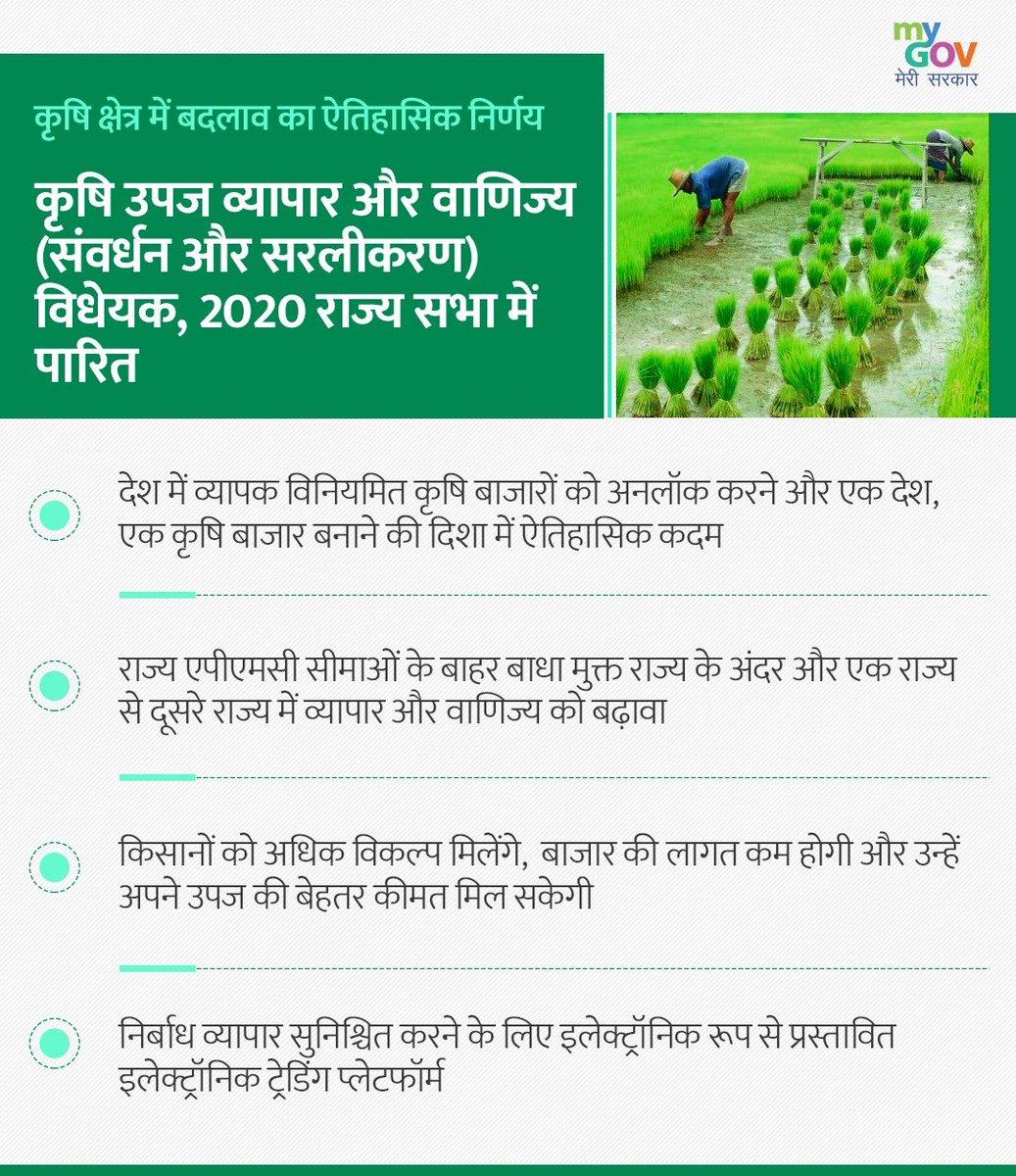 कृषि उपज व्यापार और वाणिज्य (संवर्धन और सरलीकरण) विधेयक, 2020 राज्य सभा में पारित। #AatmaNirbharKrishi #JaiKisan #KisanWithPMModi