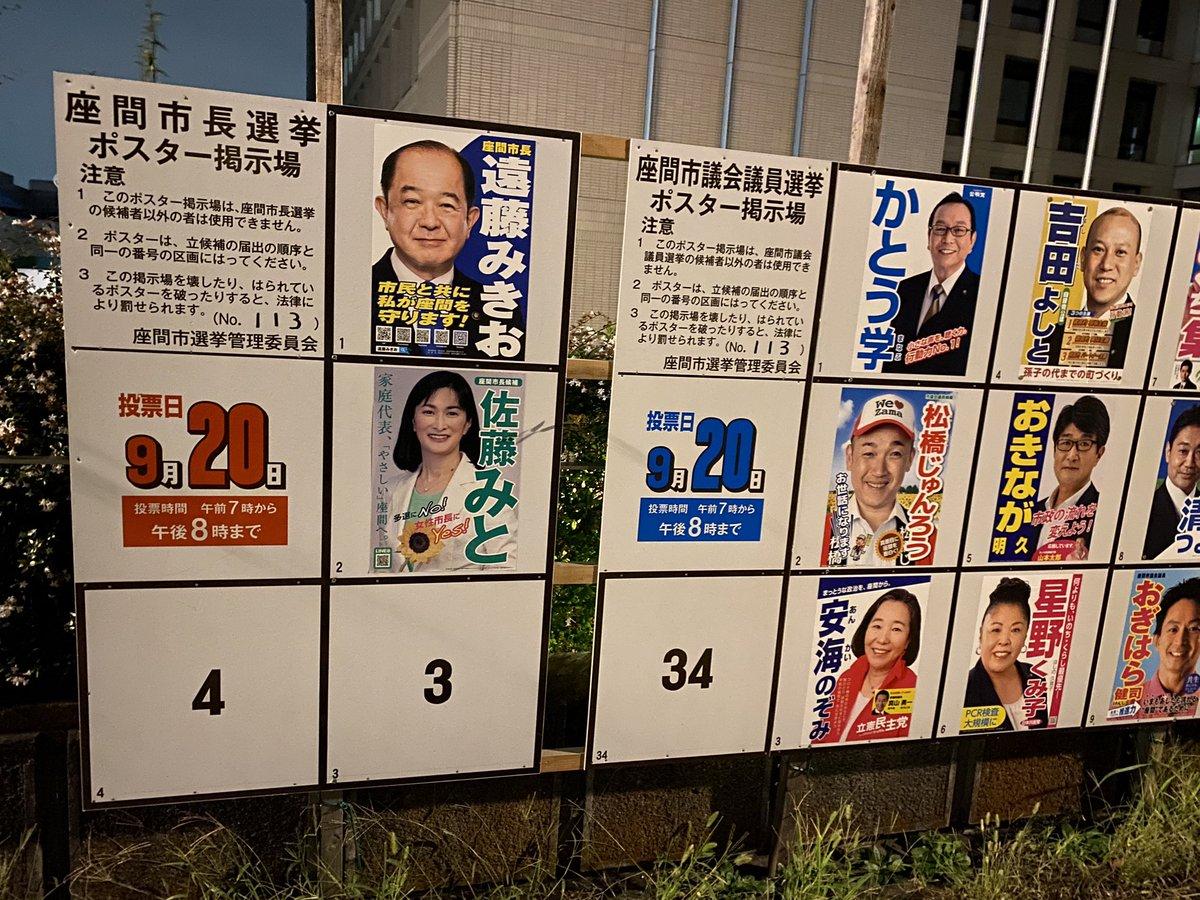 市議会 選挙 座間 2020 議員