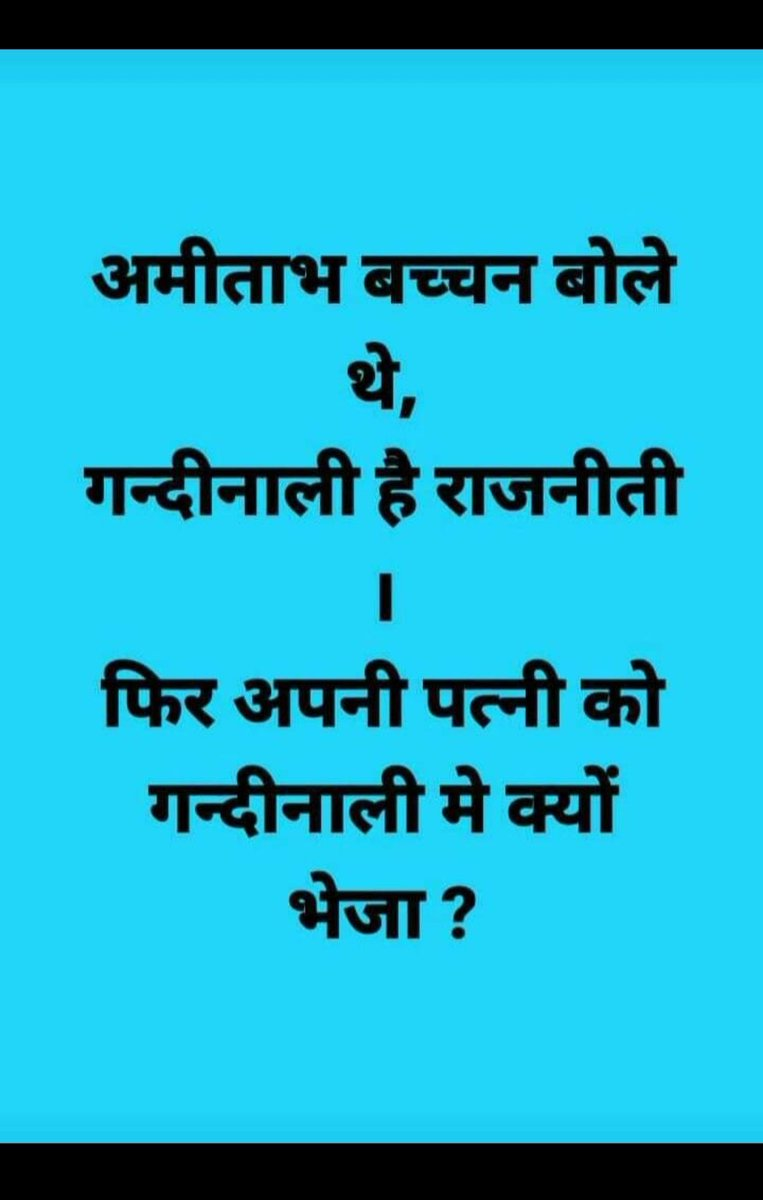 @Imkgauravmishra TO PHIRRR JAYA BACHCHAN BHI GANDI NAALI SE HE AATI HAI KYA🤔 https://t.co/r99GA6Q2MV