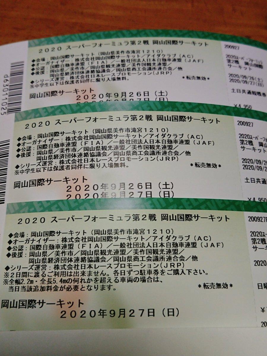 出勤命令がなくなったので 諦めていたスーパー フォーミュラに行けるよ~✌️ #岡山国際サーキット  #スーパーフォーミュラ  #無限 #野尻智紀  #16号車 #今年初レース  #SuperFormula https://t.co/VRXyFl80Mr