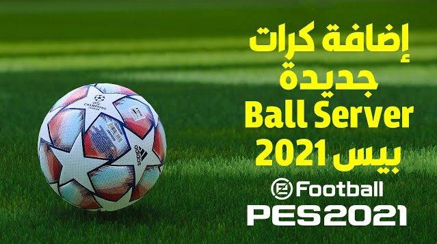 إضافة Ball Server لعبة بيس 20/21 | Add Ball Server PES 2021 https://t.co/FS9GXgUwo5 #PES2021 https://t.co/g8hqLeBzi9