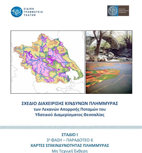 @ispapandreou @pamevolta Θέλω να πω ότι έχουν μοχθήσει τόσοι επιστήμονες, και η πολιτεία έχει ήδη ολοκληρώσει και πληρώσει πολλά για να γίνουν ΟΛΕΣ οι μελέτες. Στην εκτίμηση κινδύνου πλημμύρας περισσότερο ειδικοί είναι οι υδρολόγοι. Ακολουθεί όλη η μελέτη για την Θεσσαλία floods.ypeka.gr/egyFloods/gr08…