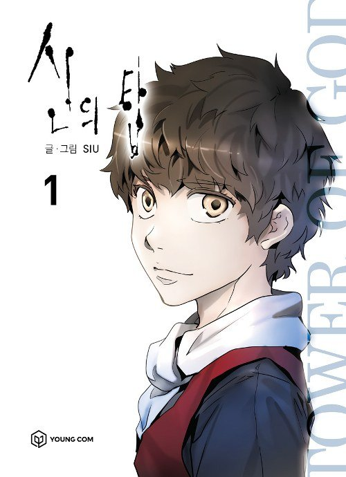 """Tower of God"" manhwa goes on indefinite Hiatus"