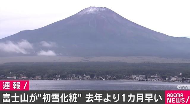 【早い】富士吉田市、富士山の「初雪化粧」を宣言去年より1カ月以上早い宣言。気象庁も「初冠雪」を発表する可能性があり、きょう21日に発表されれば、平年より9日早い「初冠雪」となる。
