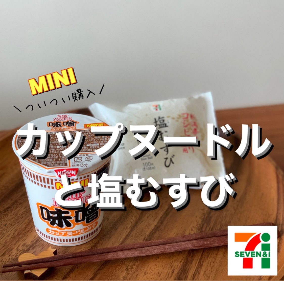 📻今週のボイシーです【#6】カップヌードルと塩むすびを食す! #Voicy  #ラーメンラジオ