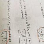 国語のテスト回答が話題に!ゴマをする・・・。確かにね・・・。
