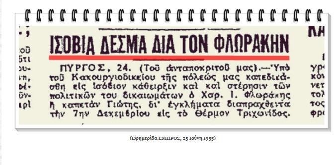 Έλληνα αναρωτιέσαι γιατι η ΝΔ ακολουθεί ίδιες πολιτικές με τον ΣΥΡΙΖΑ στο λαθρομεταναστευτικό η σε εθνικά θέματα ; Όταν οι (δήθεν) πατριώτες της μεταπολήστευσης αμνήστευσαν & τιμούσαν σαν συνομιλητή τους τον αρχισφαγέα Ελλήνων καπετάν-Γιώτη/Φλωράκη σε ποιά ακριβώς χώρα ζούσες ; https://t.co/YoOHYAFdRR