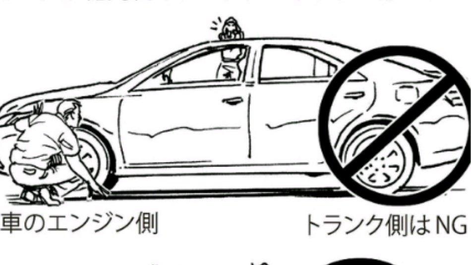 昔の北九州市民なので銃撃戦が始まったら車の陰に隠れる、それも弾の貫通しやすいトランク側ではなく、貫通しにくいエンジン側に屈んで身を守るって知ってます。これ豆知識ね。#護身術