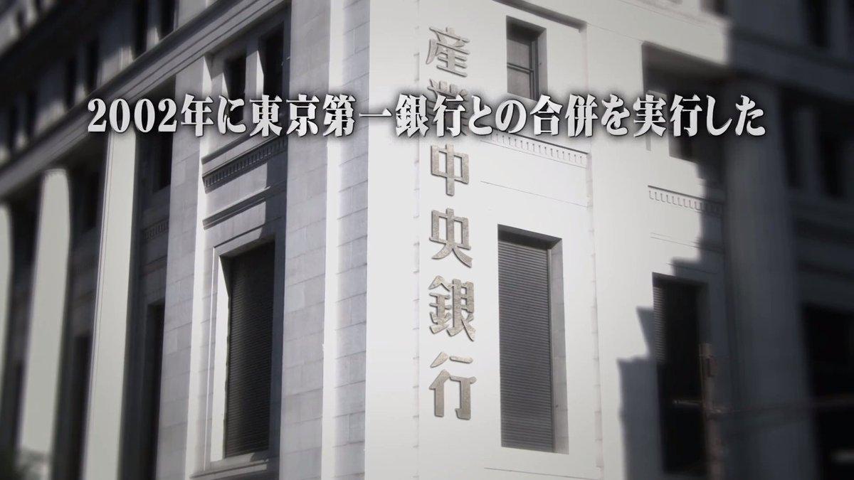 """ひやま on Twitter: """"2013年版第1話「2002年に東京第一銀行との合併を ..."""