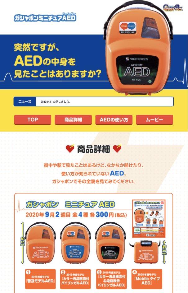 これ考えた人(バンダイさん)は天才なんだろうか…。AEDをミニチュアのガシャポンに。中身を見たことが無くて使うのを躊躇っちゃう人が勉強出来るように、と。国産AEDメーカーの日本光電工業さんが監修。なんて志の高い企画…欲しい…。ガシャポン ミニチュアAED