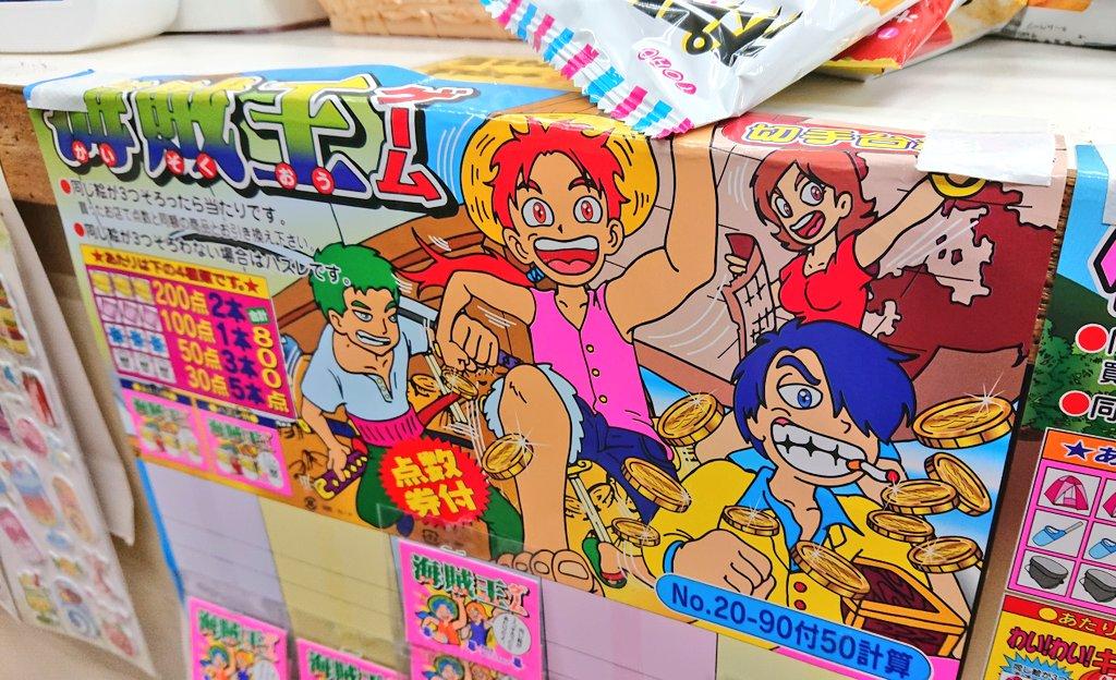 駄菓子屋寄ったらかなりデザインが厳しい海賊団がいた
