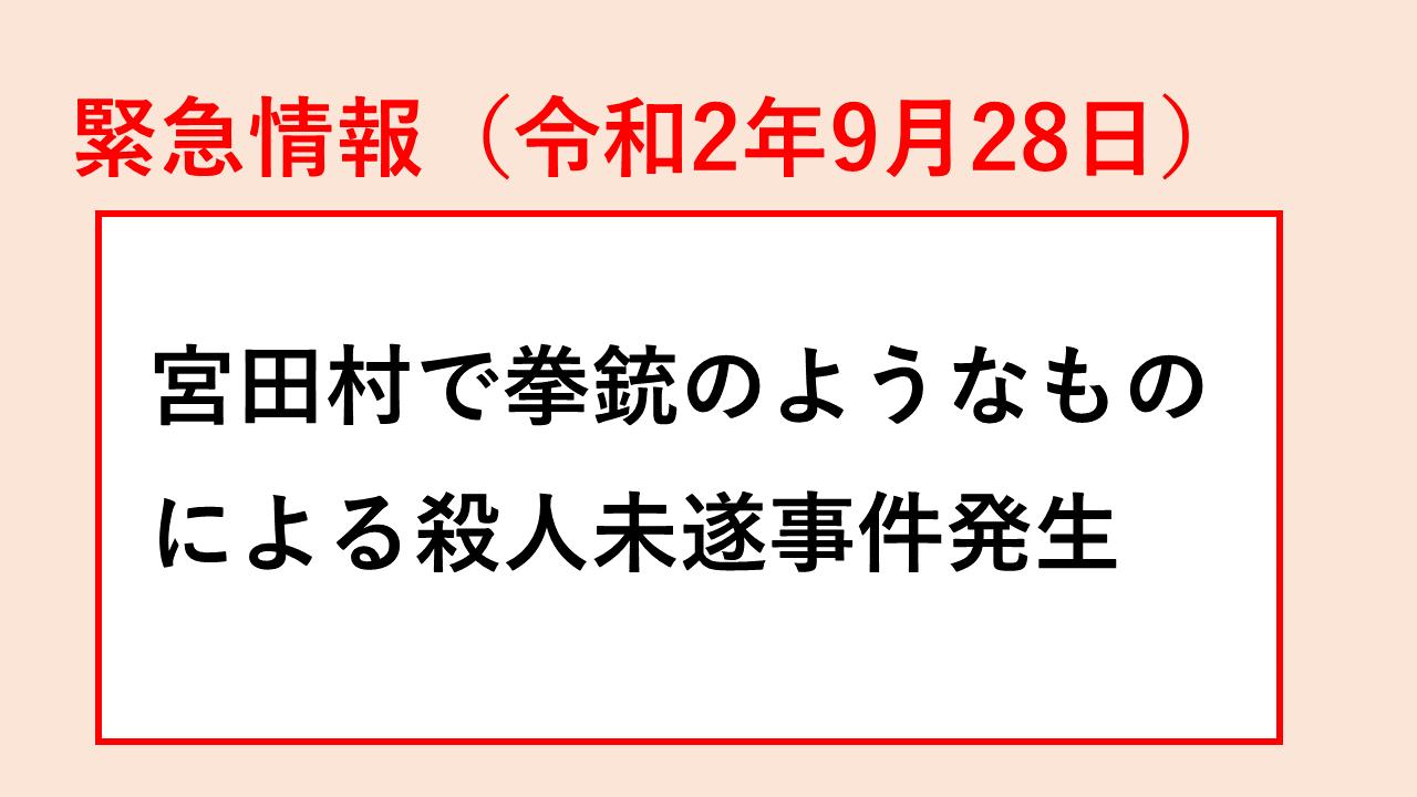 村 事件 宮田