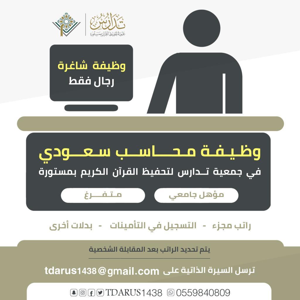 مطلوب ( محاسب ) بجمعية تدارس ب #مستورة بمحافظة رابغ    #وظائف_المدينه #وظائف_شاغرة #وظائف @TDARUS1438