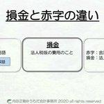 Image for the Tweet beginning: #損金 #赤字 #違い #法人税 #わかりやすく
