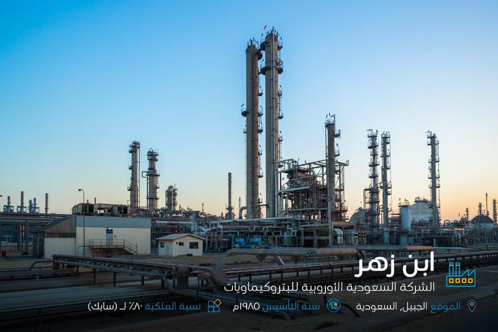 #سابك منتجات مبتكرة بمعايير عالمية  #ابن_زهر  #SABIC Innovative Products with Global Standards  #Ibn_Zahr https://t.co/lYg7RAEilY