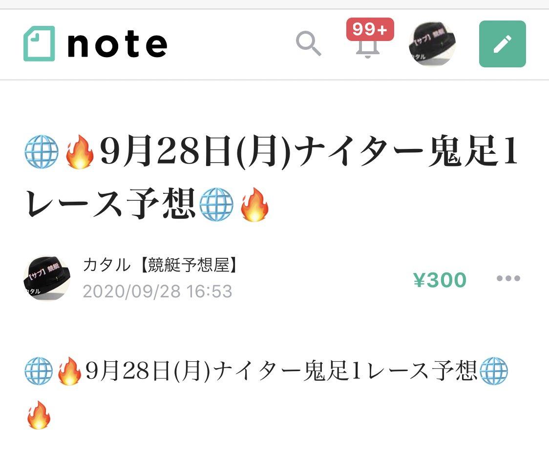 🌐🔥9月28日(月)ナイター鬼足1レース予想🌐🔥#競艇 #競艇予想