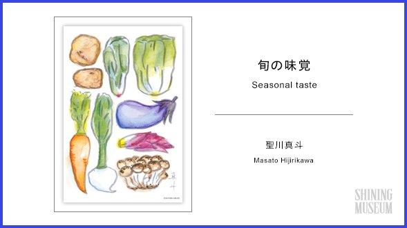 それぞれの野菜の質感の違いを意識した。同じように見える緑色も少しずつ違う。四季折々の旬の味覚を絵に閉じ込めた。