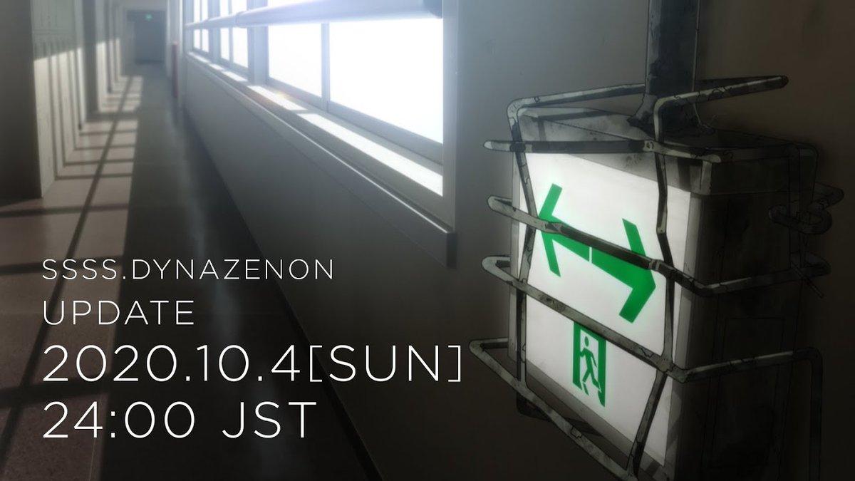 10/4(日)24:00より『SSSS.DYNAZENON』PV1をプレミア公開することが決定いたしました!ご期待下さい! PC北林#SSSS_DYNAZENON