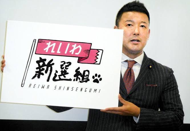 今回、初めて政治家の会に参加した!家族の代理で行ったのだが…貴重な場で言葉に刺激を受けた。しかし集まった人達が宗教の信者のように見えた。国を変えたい熱い意思は立派だ。でもこの人達で日本の未来は変わるのだろうか?変化するなら都知事や市長にも訴えるべきだろう。 #れいわ新選組 #山本太郎 https://t.co/2JiIvTIfr5
