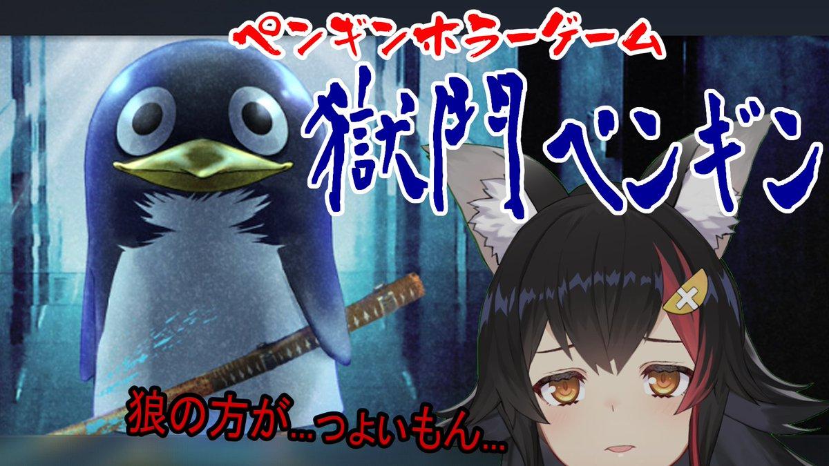 今日19時から、ペンギンにシバかれる?!ホラーゲーム???🐧うちは狼だからホラーにならないんじゃない?!検証するため、プレイしたいと思います🐺待機所➡タグ:#ミオかわいい