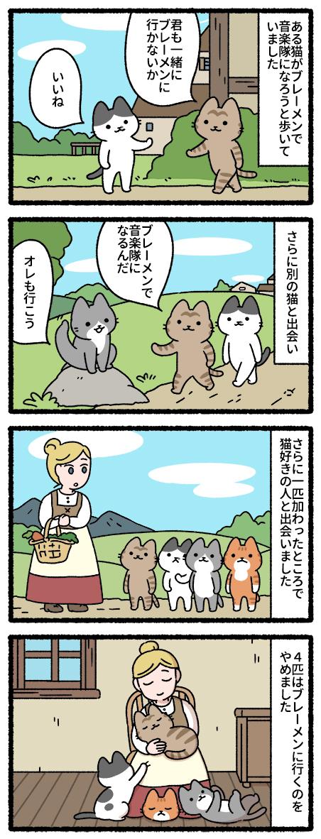 ブレーメンの音楽隊な猫 #猫の昔話