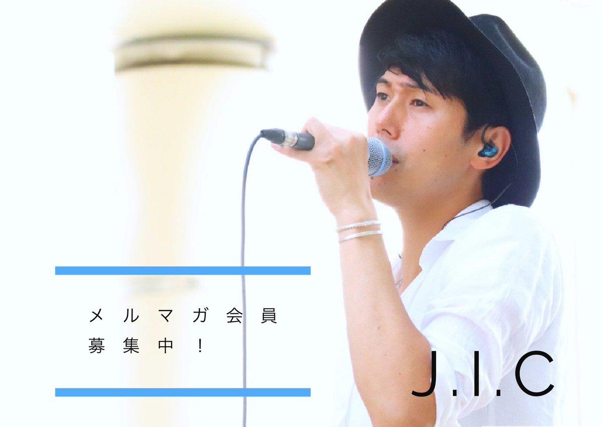 メルマガを配信しました!  不具合で届かなかった方は再送するので教えてくださいね。  まだ登録していない方はこの機会にぜひ!  ★限定メッセージ、ツイキャス情報、新曲の歌詞などをお届けします。 koyama.junichi.1010@gmail.com  お名前とメルマガ希望 と書いて送信!  #古山潤一 #メルマガ https://t.co/UlABFJrn5q