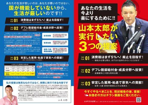 このチラシもめちゃくちゃいいよなあ #れいわ新選組  #山本太郎  #消費税は廃止  #消費税廃止 https://t.co/vRKTazjsQI