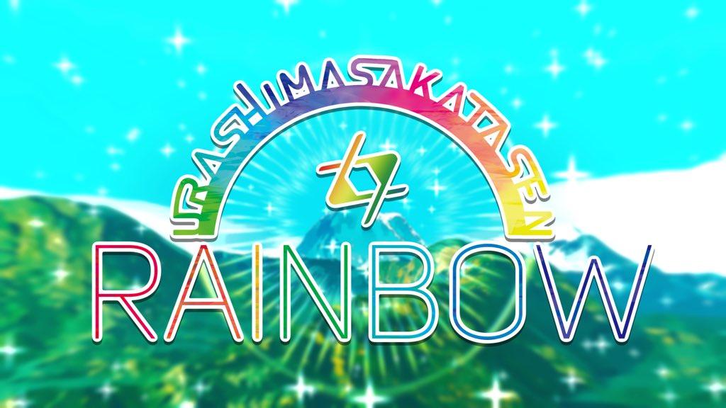 【動画】【MV】RAINBOW/浦島坂田船