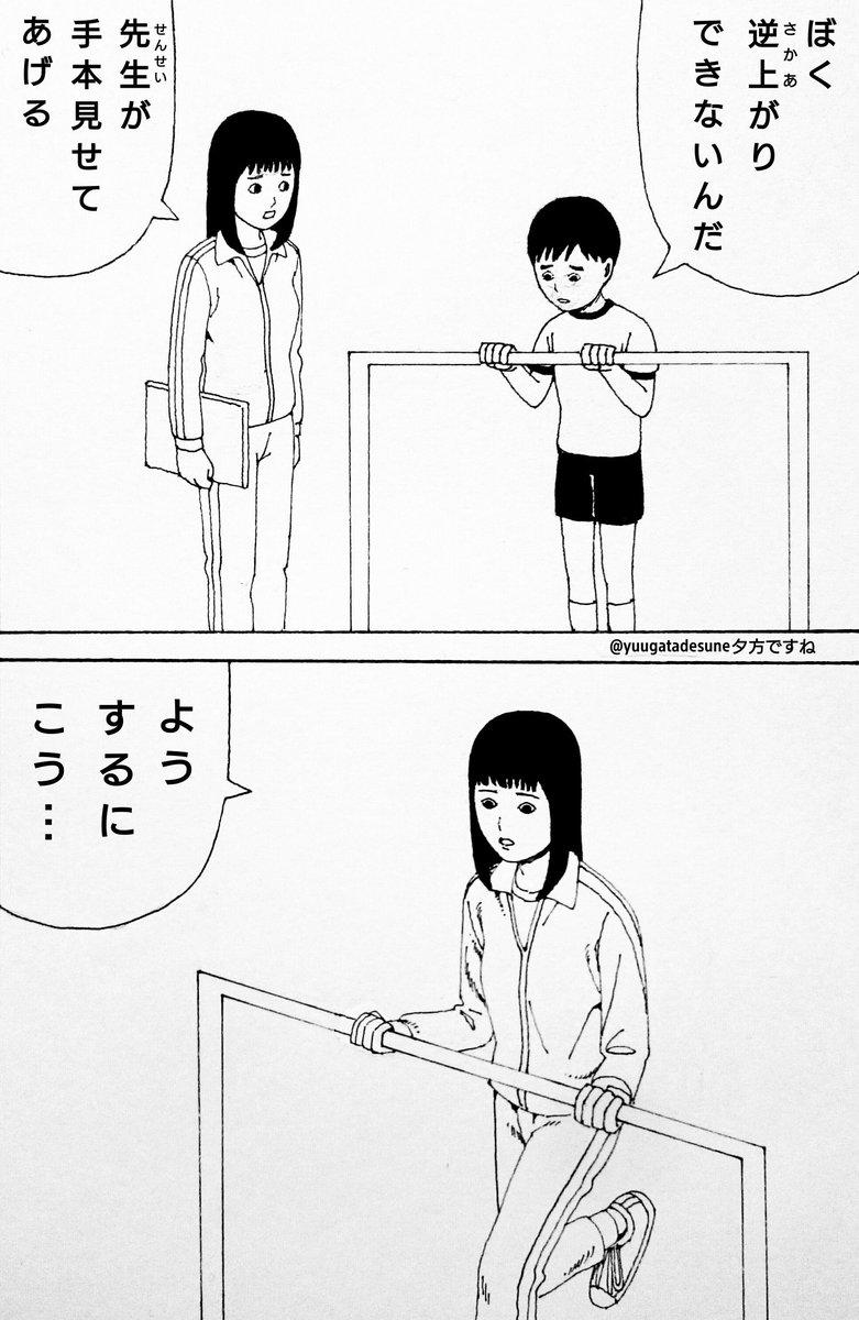 逆上がりの漫画