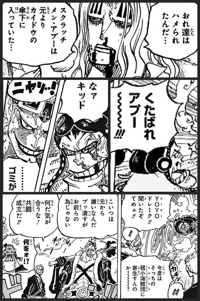 スマイル ワンピース キラー 【ネタバレ】 ワンピース